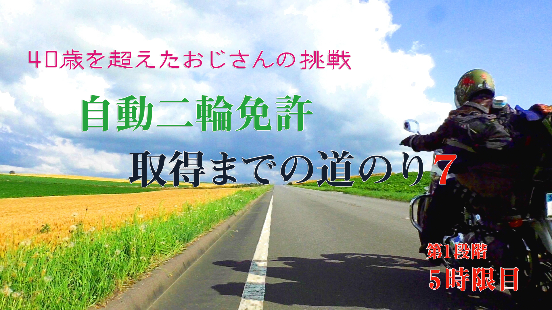 一 本橋 バイク